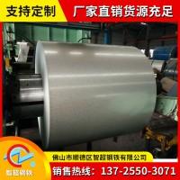 广东厂家直销 镀铝锌板 镀锌钢板 DC51D+AZ镀铝锌卷 锌层厚耐腐蚀