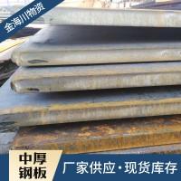 批发q235普通热轧板卷 中厚钢板 热轧中厚板 可加工切割