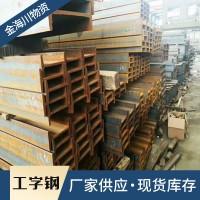 厂家批发 热轧工字钢 钢结构用各型号工字铁 钢结构立柱