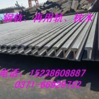 郑州茂杰公司在售:各种规格道轨、需要的联系:15238608887