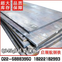 现货 低价 安钢 河钢 Q345qD 桥梁钢板 桥梁板 可切割定尺