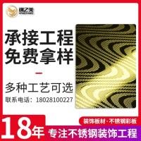 201花纹镜面蚀刻板不锈钢定制防腐蚀刻艺术曲线纹理304不锈钢板材