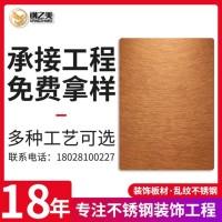 螺旋纹黄古铜玫瑰色彩板 201/304材质酒店背景墙装饰装潢板材现货