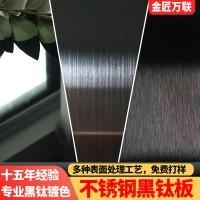 佛山直销304亚光黑钛不锈钢板材加工 拉丝面黑钛不锈钢板折弯