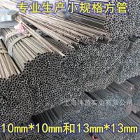 供应方管13x13方管厂家 1.3x1.3小方管 13x13冷轧方管 13x13铁管
