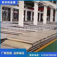 厂家供应201 430 304 321 317L 316L 2205 310S 904L不锈钢板现货
