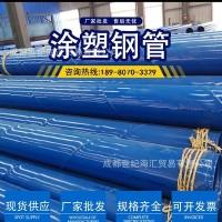 涂塑钢管四川成都现货销售 消防用涂塑钢管 大量现货供应 涂塑管