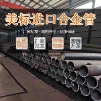 P91进口合金管 四川成都合金钢管 规格齐全