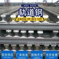 轨道钢 四川成都现货销售重轨 轻轨 规格齐全