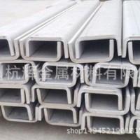 杭州销售正宗304不锈钢槽钢有普通与轻型热轧槽钢尺寸精准性能好