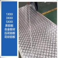 车用防滑 压花花纹 五条筋防锈合金DIY纯铝板1.0-10.0mm 120x2400