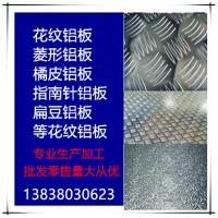 1060花纹防滑铝板 保温铝卷 3003防锈 橘皮铝板 5052花纹铝板