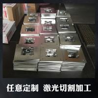 钢板激光切割 不锈钢激光切割加工 机械配件铝件定制钣金机箱