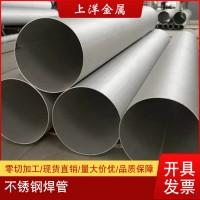 304不锈钢焊管大小口径工业无缝管316l201卫生水管装饰管定制加工