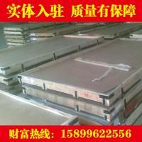 供应S44023不锈钢板 440FSe/S44023不锈耐热钢圆钢 光圆