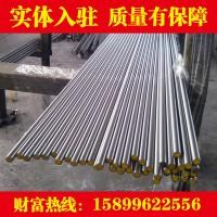 现货供应美标S45503不锈钢板 S45503不锈钢棒材 管材