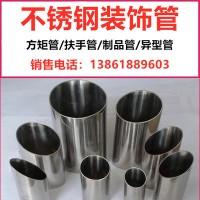 江苏现货销售 201/202/304不锈钢装饰管光亮管 不锈钢装饰拉丝管