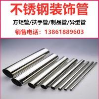 201 304不锈钢装饰管 卫生级管 不锈钢亮管 抛光管 生产厂家