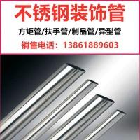 201不锈钢装饰管 家具装修用304不锈钢装饰管 不锈钢拉丝管现货