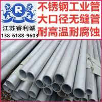 供应304大口径不锈钢管 316大口径不锈钢管现货销售 可配送到厂