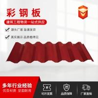 厂家供应保温隔热屋顶承重彩钢板 移动板房用彩色彩钢板 可定制