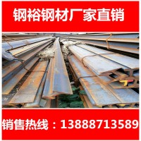 矿工轨行车Q23555Q轻钢轨 重轨道钢国标打孔鞍钢钢轨规格齐全现货