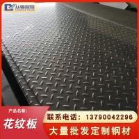 厂家直销热镀锌花纹板 Q235菱形防滑不锈钢花纹钢板氧化铝板加工