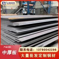 佛山厂家热轧中厚板国标 不锈钢板材Q235钢板切割加工折弯可定制