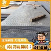 厂家直销Q235B鞍钢镀锌花纹板 防滑楼梯踏步板规格齐全质量保证