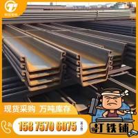 批发供应 钢板桩 工地钢板桩 热轧钢板桩 坑基支护钢板桩量大从优