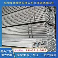 厂家现货热镀锌槽钢Q235 支持图纸加工 切割冲孔等
