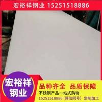 304不锈钢板多少钱一吨 304不锈钢板 321 316L 310S不锈钢板现货
