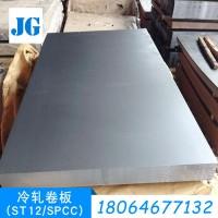 佛山冷板spcc冷轧钢板1.0*1250*2500家电外壳五金钢材批发