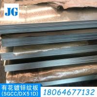佛山镀锌钢板板批发SGCC热浸镀锌板1.0雪花板广告铁板