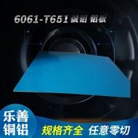 厂家代理进口俄铝库姆斯铝板6061t651铝板材