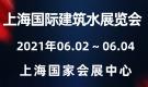 上海国际建筑水展览会
