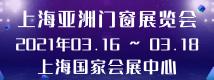 上海亚洲门窗展览会