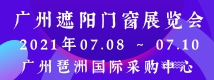 广州遮阳门窗展览会