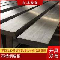 304 316 310不锈钢扁钢加工定制激光切割现货充足量大优惠批发