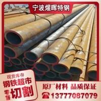 宁波40CrMo无缝钢管现货批发 宁波40CrMo精密钢管订做 厂家直销