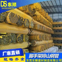 厂家直销排山钢管 架子管 建筑专用钢管 量大从优