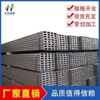 【槽钢】厂家供应Q235机械制造用热镀锌槽钢定制抗震防锈镀锌槽钢