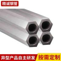厂家批发 六角精拉无缝异型钢管 对边精密异型钢管定做