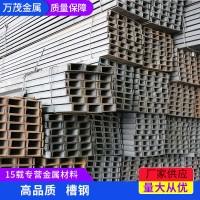 现货镀锌槽钢凹槽形幕墙工程长条钢材建筑结构普通槽钢开平粗加工