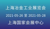 上海冶金工业展览会