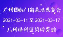广州国际门窗幕墙展览会