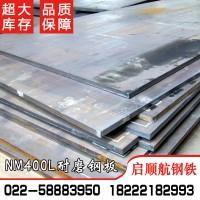 现货 低价NM450耐磨钢板 规格全 价格优可切割现货供应耐磨板