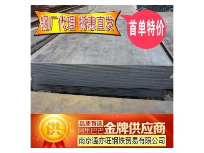 普通热轧板 Q235 马钢