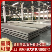 现货供应 316L 304不锈钢板 镜面拉丝白钢板 量大从优