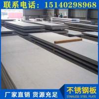 厂家直销工业不锈钢板 304钢板板材规格齐全不锈钢316 定制